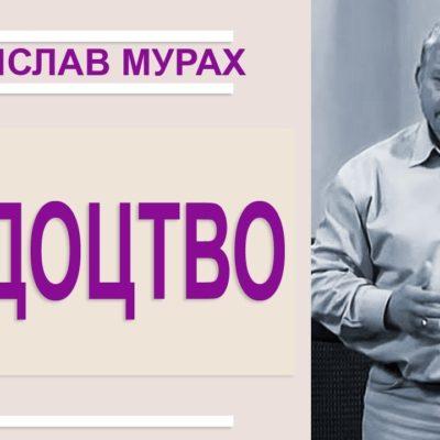 Ростислав Мурах. Свідоцтво