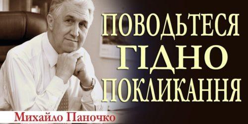 Михайло Паночко.Поводьтеся гідно покликання
