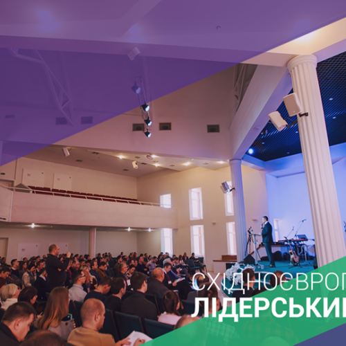 Розпочато реєстрацію на Східноєвропейський лідерський форум-2019