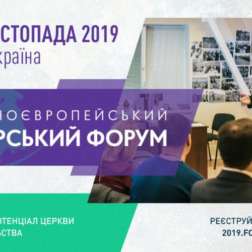 Дев'ятий Східноєвропейський лідерський форум, що пройде 6-9 листопада, презентує 120 актуальних тем із життя та розвитку сучасної церкви