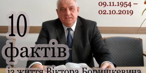 Десять цікавих та повчальних фактів із життя Віктора Боришкевича