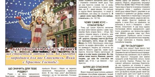 """газета """"Жива надія"""" №98, 2020 р."""