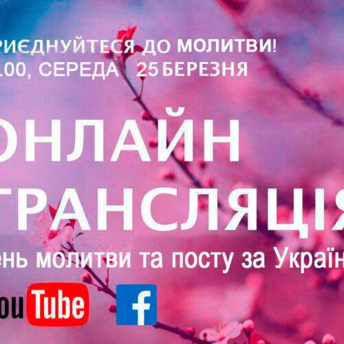 День загальної молитви і посту за Україну. Онлан трансляція о 19.00, 25 березня