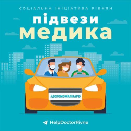 «Підвези медика» – християни віри євангельської на Рівненщині запустили флешмоб та закликають підвозити лікарів на роботу