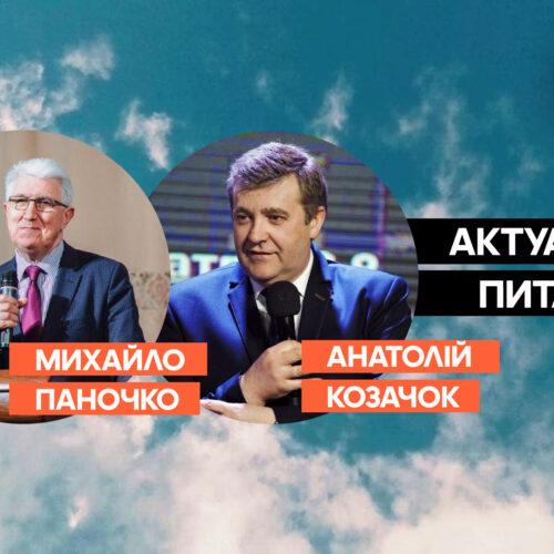 Коротко про важливе: Михайло Паночко та Анатолій Козачок – про відзначення Пасхи під час карантину. Частина 1 (ВІДЕО)