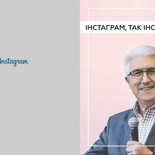 Михайло Паночко зареєструвався в популярній соцмережі Інстаграм