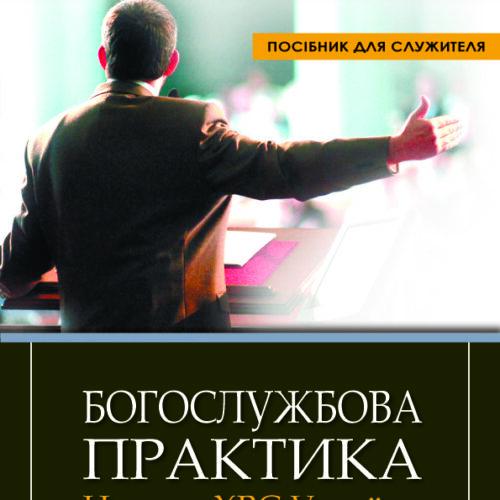 Богослужбова практика Церкви Християн Віри Євангельської України