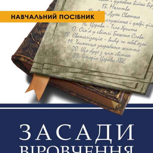 Засади віровчення Церкви Християн Віри Євангельської України