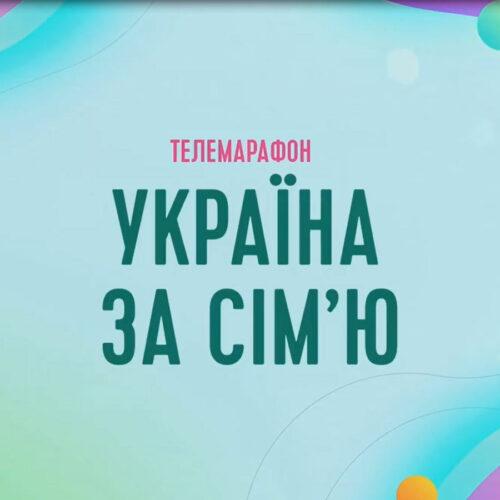 «Молодь, у більшості, не знає як правильно будувати сім'ю, її треба цьому навчити» – Михайло Паночко під час телемарафону «Україна за сім'ю»
