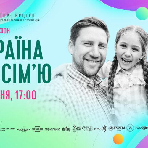 7 червня пройде всеукраїнський міжконфесійний телемарафон «Україна за сім'ю» – приєднуйтесь!