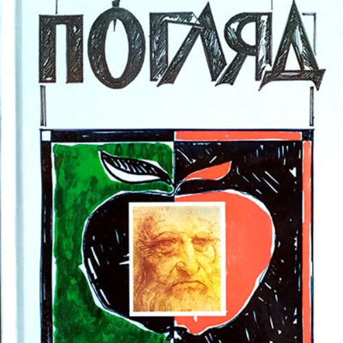 Побачила світ третя поетична збірка Володимира Сада