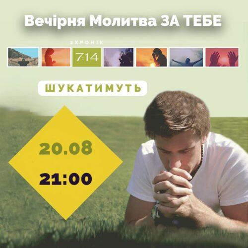 Вечірня молитва ЗА ТЕБЕ – долучайтесь до проєкту «Молитва 7:14»