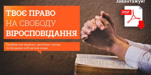 Вперше з'явився посібник з релігійних прав
