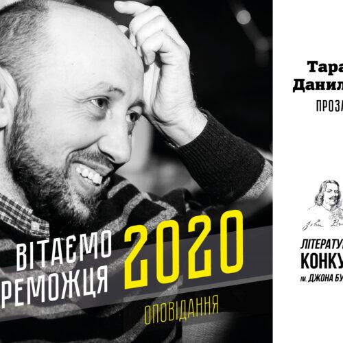 Визначено переможців літературного конкурсу ім. Джона Буньяна 2020 року