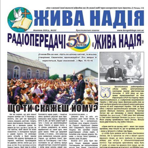 Газета «Жива надія» №102, жовтень 2020 р.