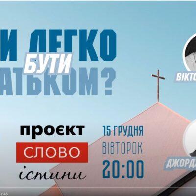 Проєкт «Слово істини»: Віктор Вознюк та Джордж Давидюк – «Чи легко бути батьком?»