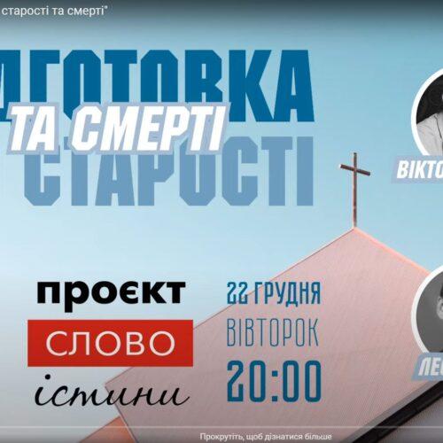 Проєкт «Слово істини»: Віктор Вознюк та  Лео Франк – про підготовку до старості