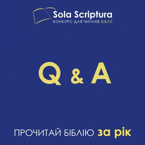 Любите Біблію? Читайте її разом з нами та вигравайте призи у конкурсі «Sola Scriptura»