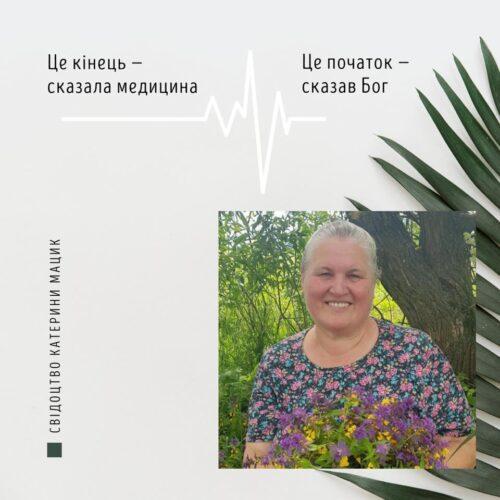 Свідчення Катерини Мацик