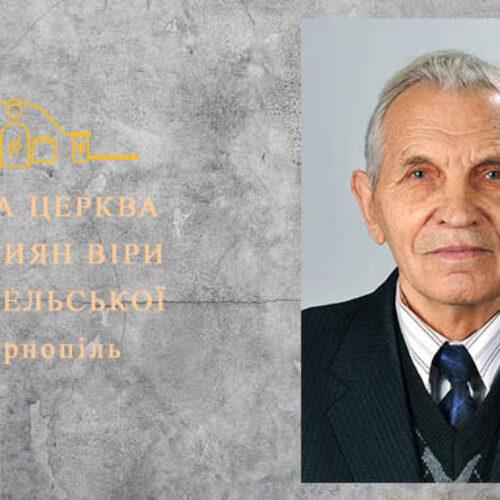 Федір Михайлович Вербіцький, патріарх п'ятидесятницького руху на Тернопільщині, відійшов до вічних осель