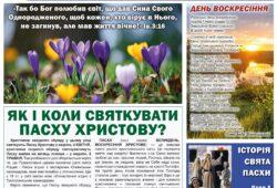 """газета """"Жива надія"""" №105, 2021 р."""