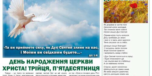 """газета """"ЖИВА НАДІЯ"""", №106, 2021 р."""