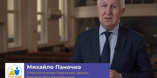 Маніфест ВРЦіРО на захист прав дітей і сімей