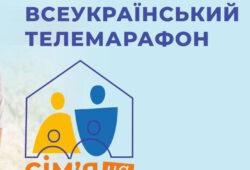 6 червня відбувся всеукраїнський телемарафон «Сім'я на карантині»