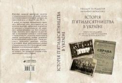 Унікальне ювілейне видання, присвячене століттю п'ятидесятницького руху в Україні презентують у Києві (прямий ефір)